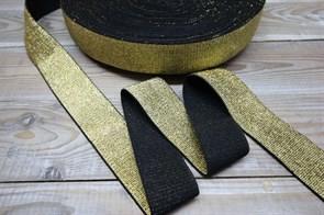 Резинка тканая металлизированая черный / золото ширина 40 мм